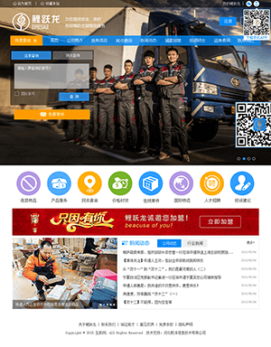 仓储物流公司网站PSD模板