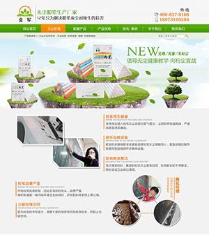 绿色无尘粉笔生产厂家网站PSD模板