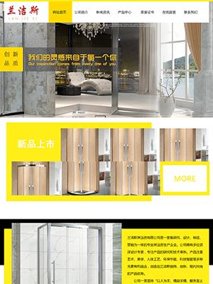 黄色淋浴房生产企业网站PSD模板