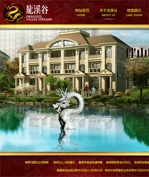 龙溪谷房地产网站PSD模板