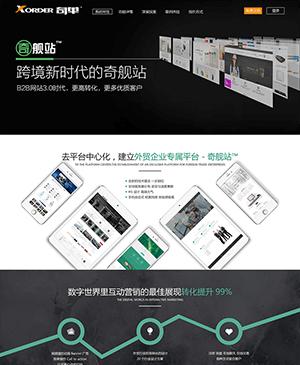 外贸平台网站PSD模板