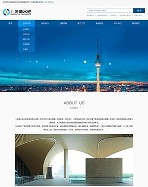 上海混凝土公司网站PSD模