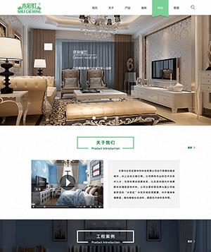 墙艺装饰公司网站PSD模板