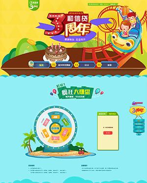 P2P网贷平台网站周年庆P