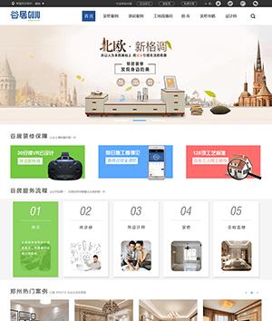 大气装修公司网站PSD模板