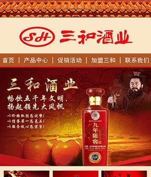 红色调白酒手机网站PSD模