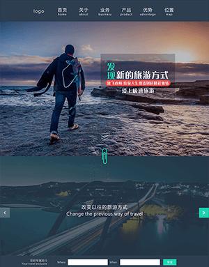 藏青色扁平化旅游网站PSD模板