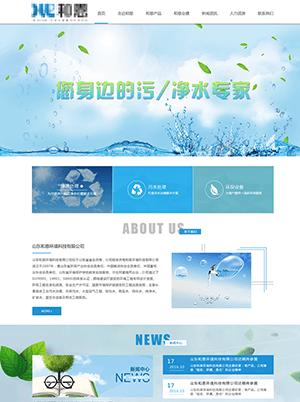 污水处理厂网站PSD模板