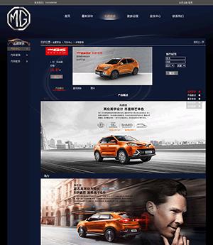 深蓝色汽车网站详情页PSD模板