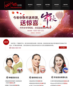 中秋节风格牙科医院网站PSD模板