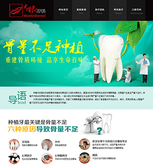 牙科网站专题页PSD模板