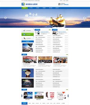 企业管理公司网站html静态模板