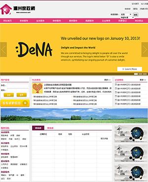 家政网站全站html静态模板