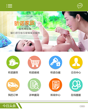 手机版家政服务网站PSD模板