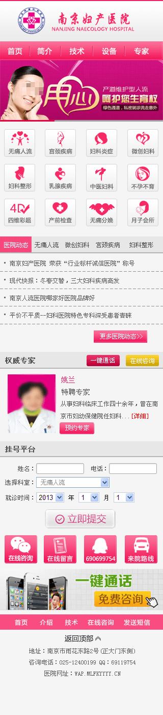 妇科医院手机站PSD模板