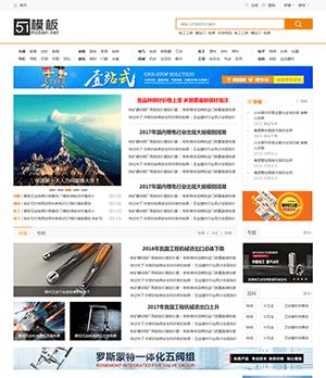 钢材资讯门户网站html模板