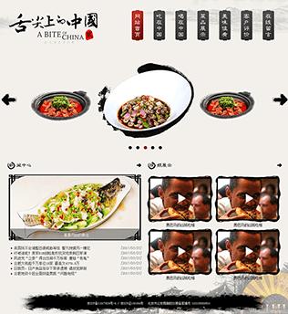 水墨中国风美食网站PSD模板