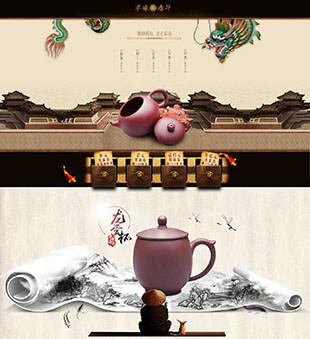 紫砂壶商城网站设计欣赏