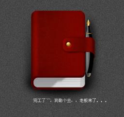 ps绘制夹着钢笔的红色记事本图标教程