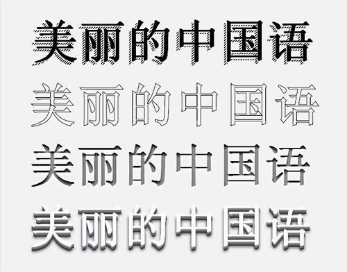 CSS实现漂亮的大标题文字效果