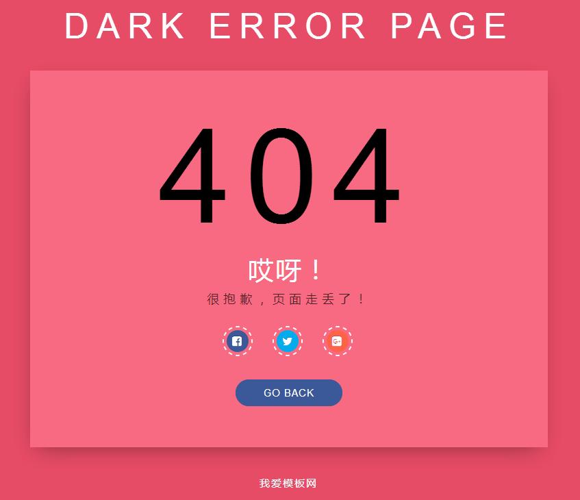 简洁的粉色404错误页面模板