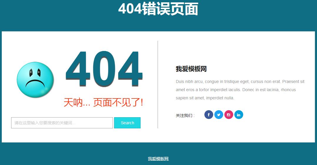 靛蓝色404页面html模板