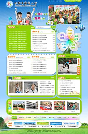 小学学校网站html模板