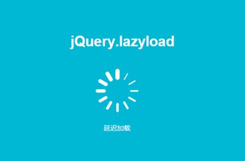 lazyLoad图片延迟加载对SEO的影响