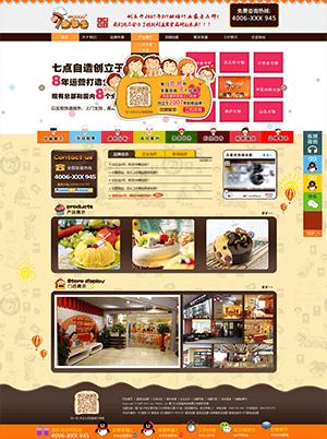 糕点蛋糕网站PSD模板