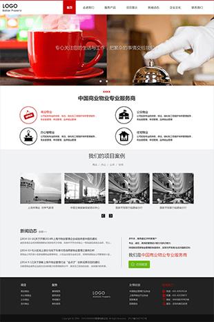 简约红+黑企业网站PSD模板