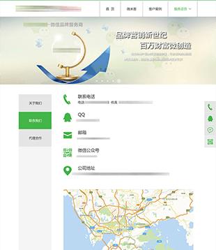 企业网站联系我们页面PSD模板