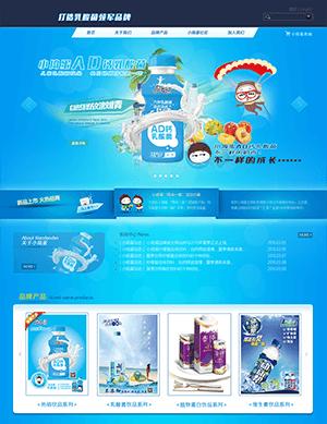 蓝色酸奶网站PSD模板