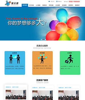 蓝色企业网站PSD模板