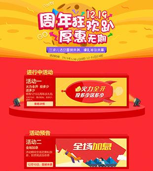 网贷平台周年庆网站PSD模板