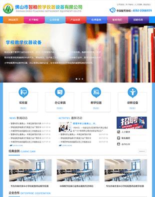 教学仪器供应公司网站PSD模板