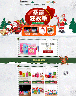圣诞节专题商城PSD模板