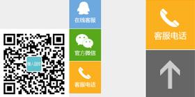扁平化风格QQ在线客服代码