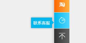CSS3抽屉动画客服代码
