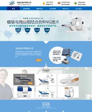 医疗器械公司网站PSD模板