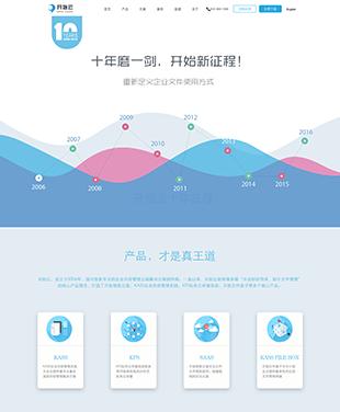扁平化科技公司官网PSD模板
