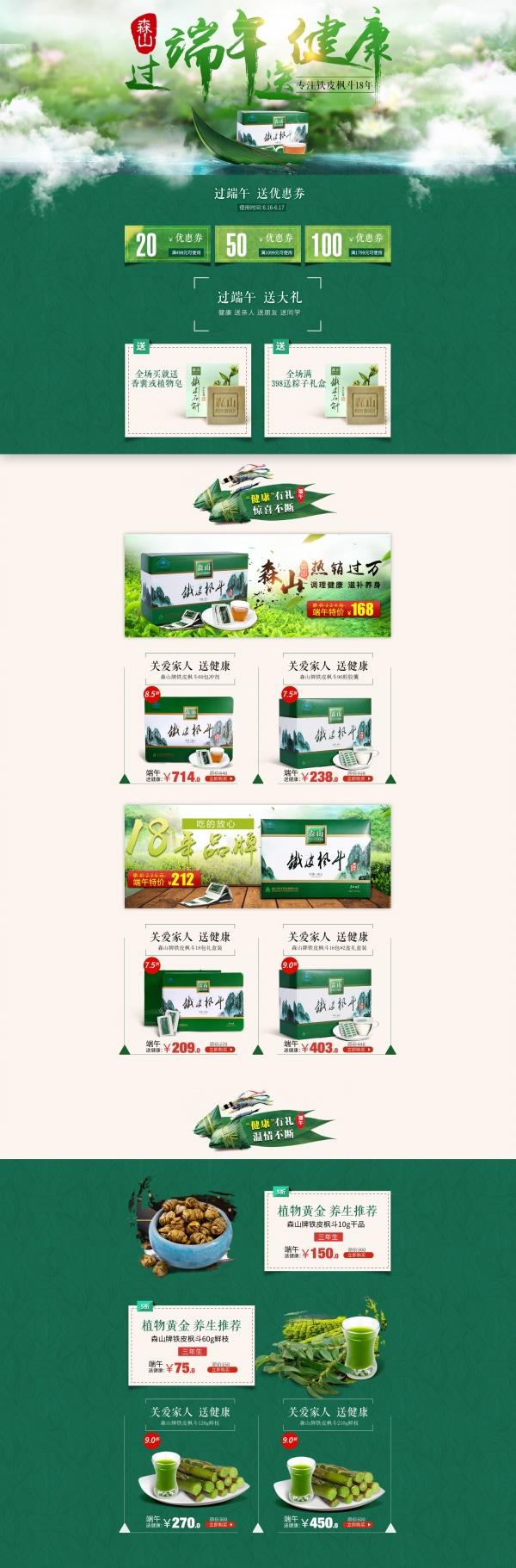 绿色端午节专题题网站PSD模板