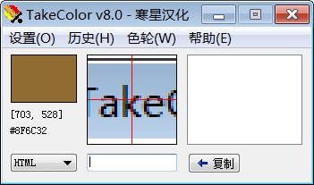 takeColor V8.0 取色工具