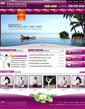 瑜伽网站设计欣赏