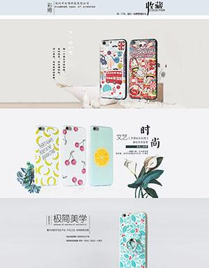 手机壳设计加工企业网站