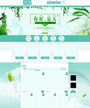 蓝色风格商城网站首页PSD模板