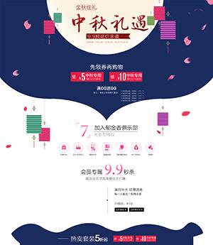 中秋节主题的商城网站PSD模板