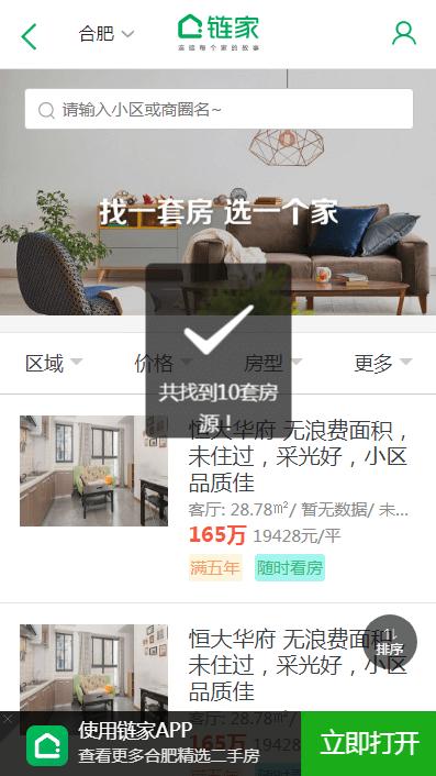 仿链家家居网站手机站html模板