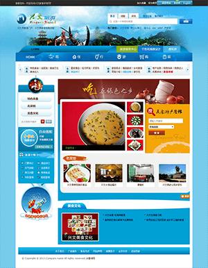个性地方旅游网站html模板