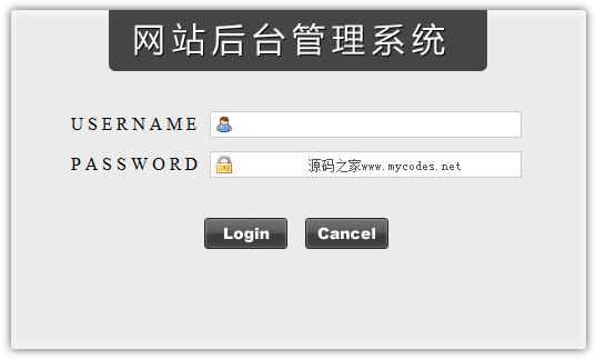 灰色简洁的网站后台管理html模板