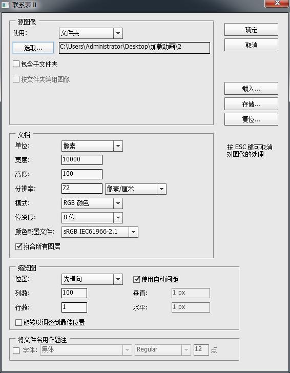 巧用PS的联系表功能将多张图片快速平铺合成一张